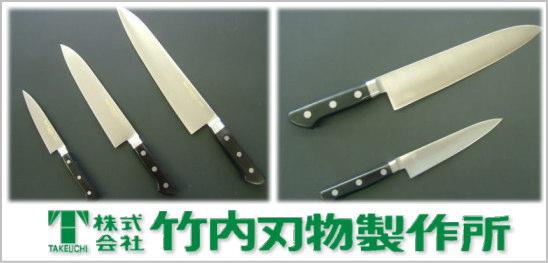 株式会社竹内刃物製作所/岐阜県美濃市:多慶(たけい)の刃物