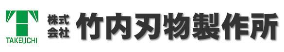 株式会社竹内刃物製作所